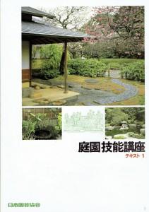 庭園技能講座テキスト1
