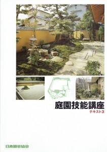 庭園技能講座テキスト3