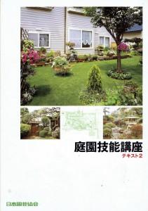 庭園技能講座テキスト2